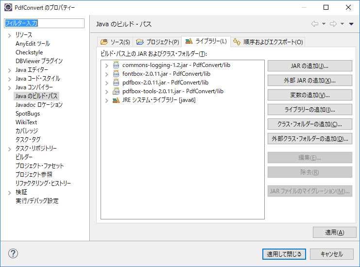PDFBoxを使ってPDFファイルを画像ファイル(JPEG)に変換する