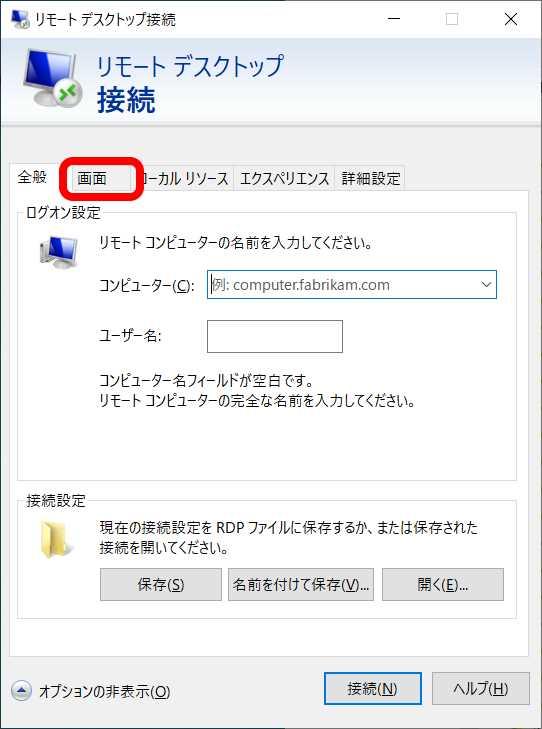 リモート デスクトップ マルチ ディスプレイ