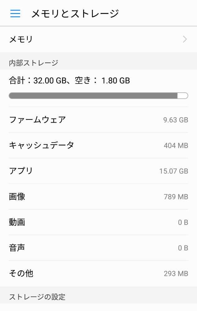 Huawei P10 Lite、最新アプデ後にPlayストアからの …